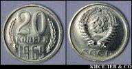 20 копеек 1969 наборные UNC R