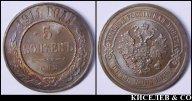 5 копеек 1911 СПБ превосходные UNC/UNC-