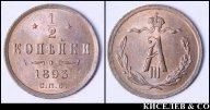 1/2 копейки 1893 СПБ превосходные UNC