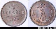 1/2 копейки 1869 ЕМ превосходные UNC- R