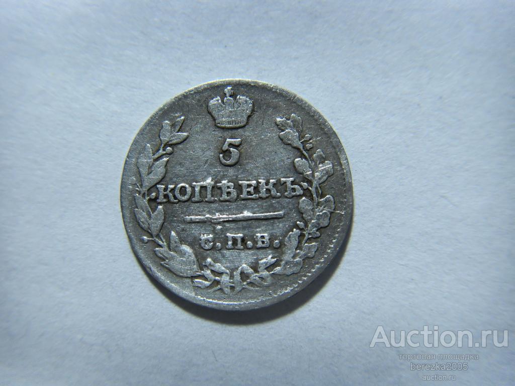 5 копеек 1815 года СПБ МФ (Ж 437)