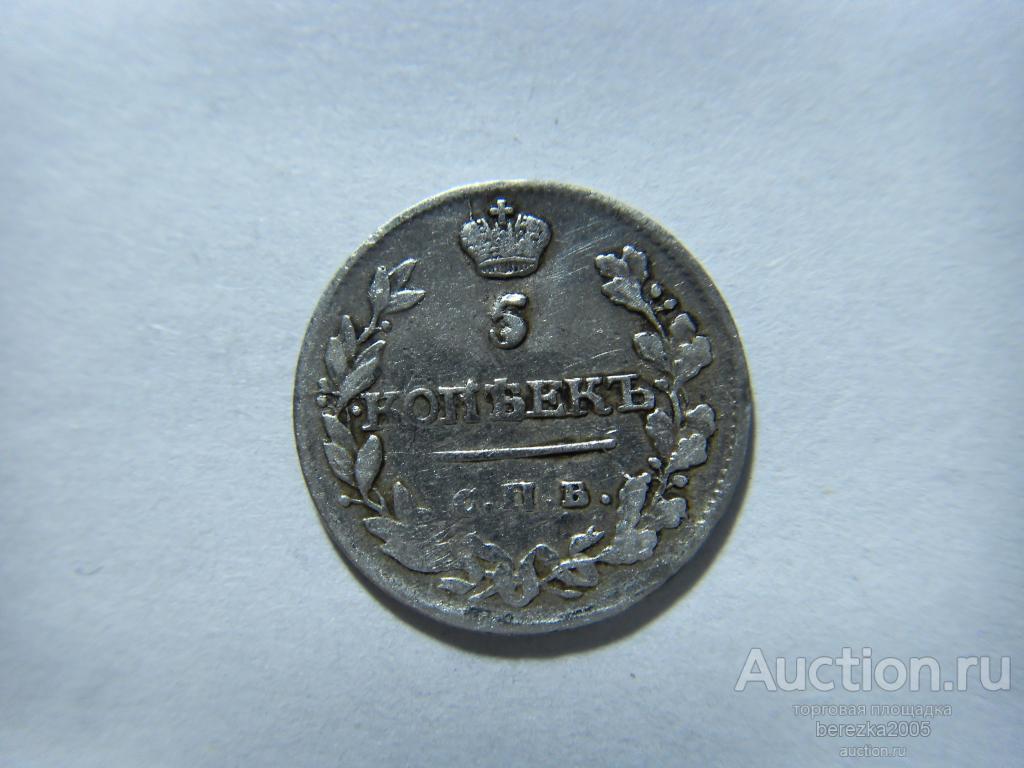 5 копеек 1815 года СПБ МФ (Ж 444)