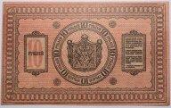 АР 10 рублей 1918 Сибирь Колчак ПРЕСС С рубля!!!