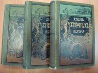 А.Э. Брэм. Жизнь животных. В 3-х томах. Издательство Сойкина, 1902 год