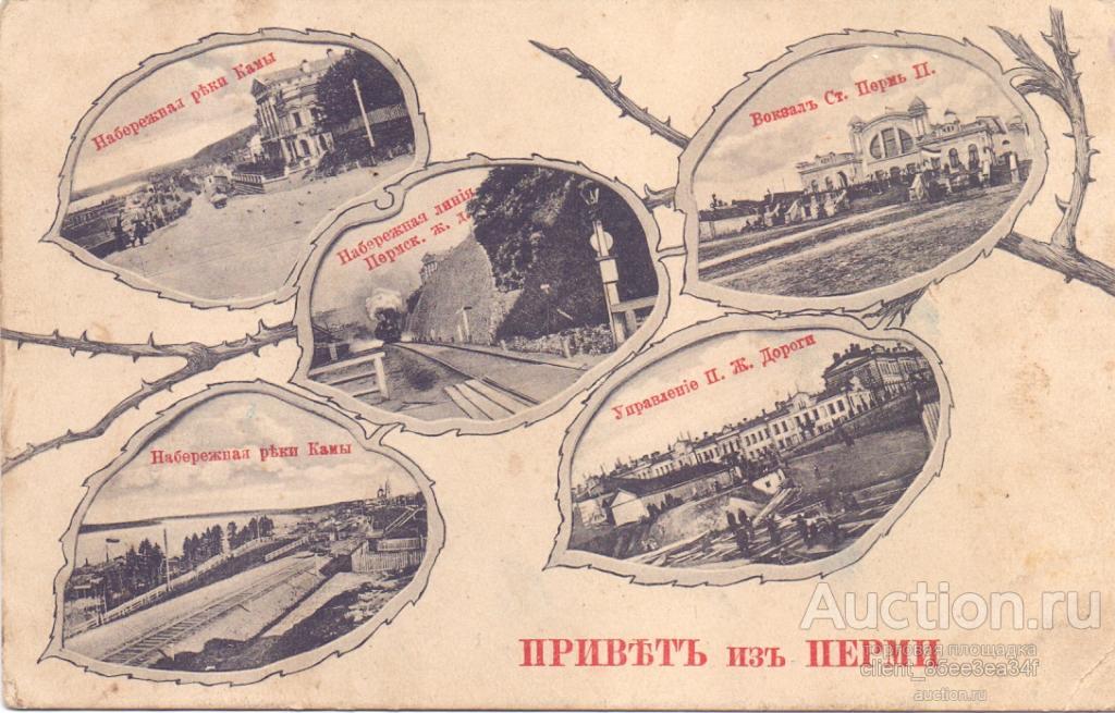 Поздравок, старые открытки продать в перми