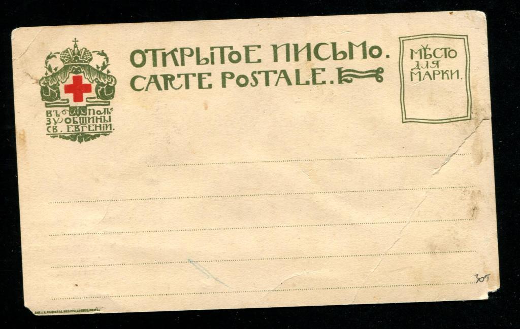 305 Община Святой Евгении Москва Стол в доме бояр Романовых