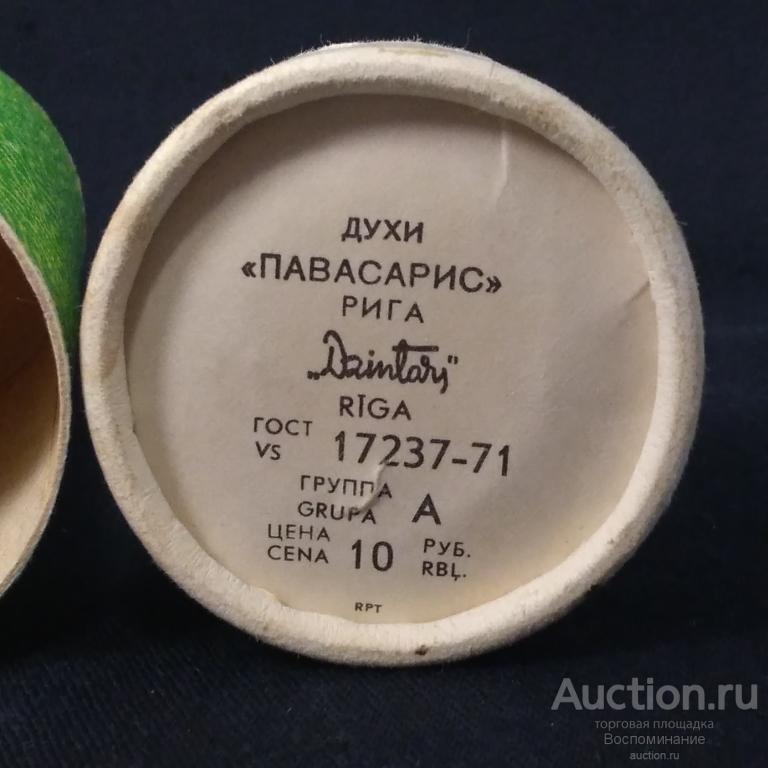 ►Духи и коробка «Pavasaris» (Павасарис) Дзинтарс Dzintars Рига PIGA раритетный винтажный парфюм СССР