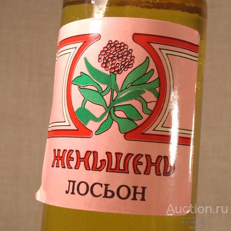 ►РЕДКОСТЬ Лосьон «ЖЕНЬШЕНЬ» Харьков ХПКФ 1980-е ОРИГИНАЛ (духи, одеколон, винтажный парфюм) СССР