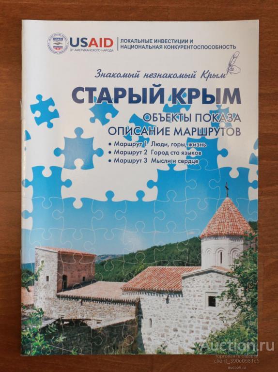 Старый Крым - Объекты показа. Описание маршрутов. - до 2014.