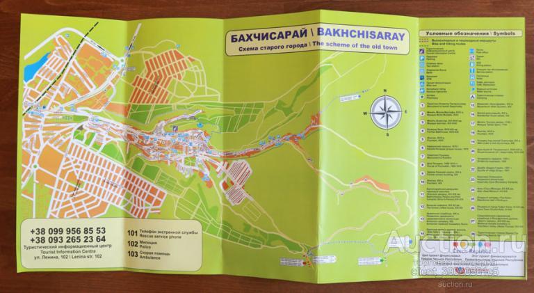 Карта Бахчисарая - 2011 год.