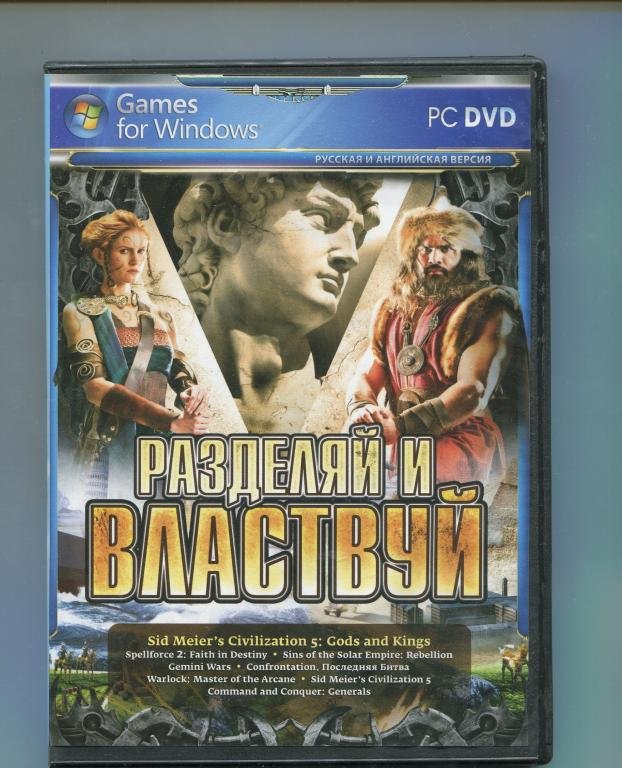 Игра для PC: Разделяй и властвуй! Sid Meiers Civilization 5, Spellforce 2  и др. 8 игр