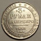 3 рубля 1835 год СПБ. Николай I. Платина, 950 проба - 10,36 грамм. Редкость - RRR!!!