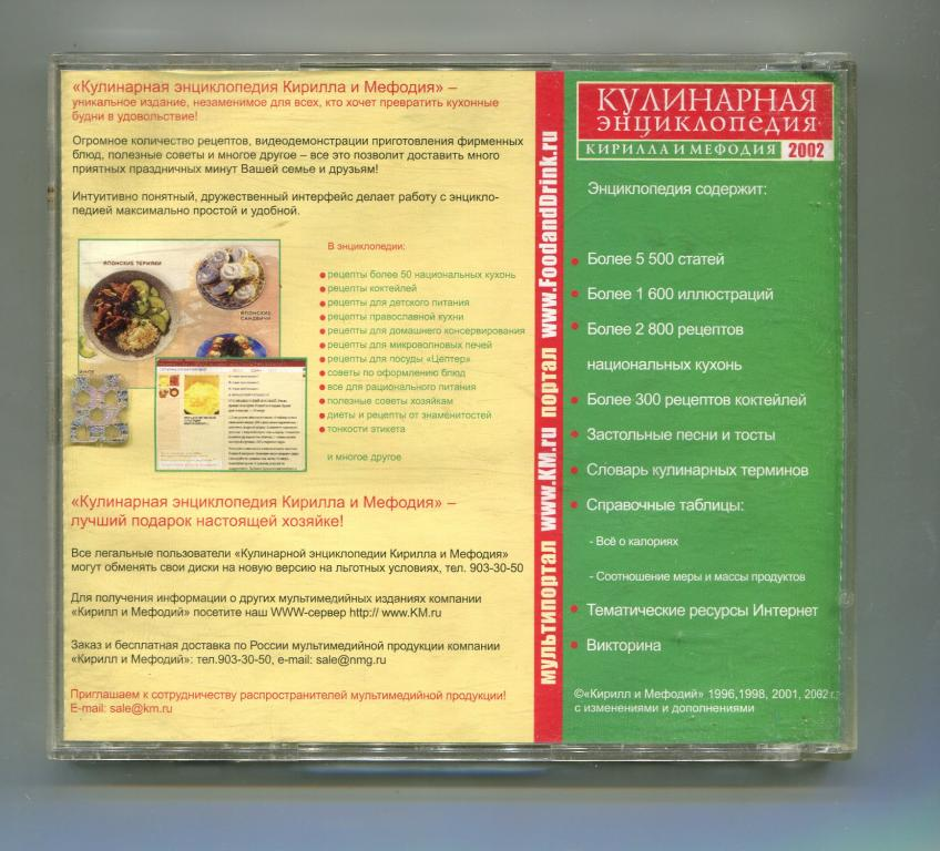 DVD Кулинарная энциклопедия Кирилла и Мефодия