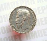1 рубль 1911 года, буквы ЭБ
