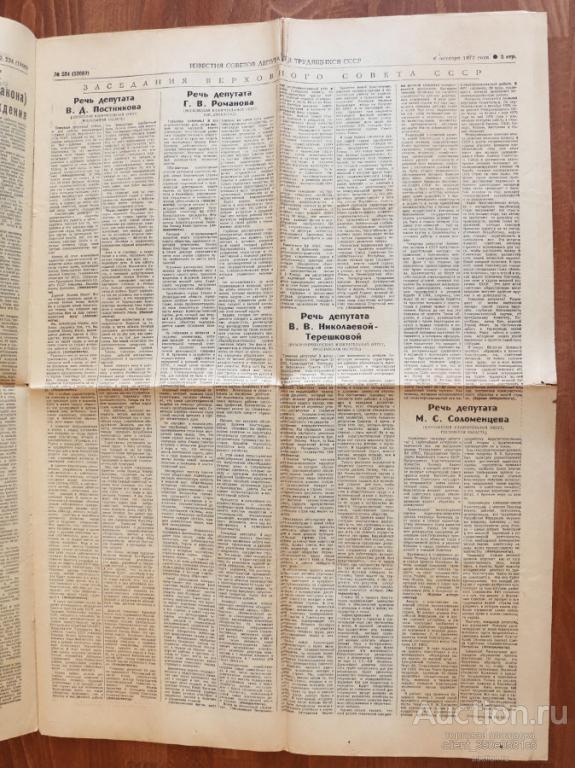 gazeta_izvestija_6_oktjabrja_1977_234_ve