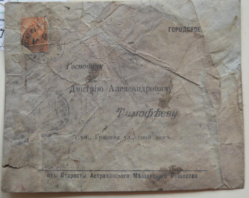 Конверт Письмо от Старосты Астраханского Мещанского общества Дореволюционный