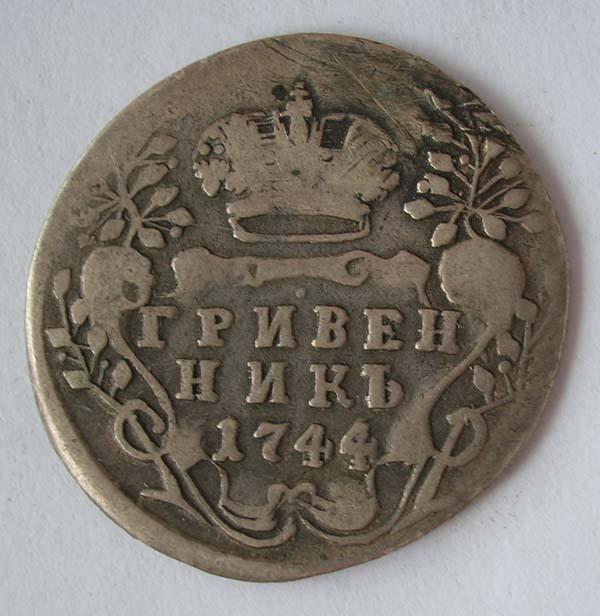 ГРИВЕННИК 1744 - РОДНАЯ ПАТИНА - ОРИГИНАЛ