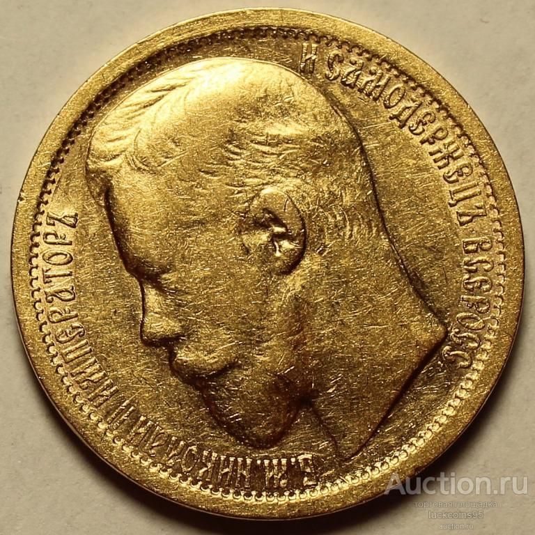 15 рублей 1897 год АГ. Николай II. Золото. Отличная сохранность. Штемпельный блеск. Редкая!