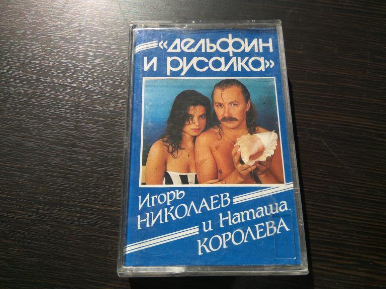 ИГОРЬ НИКОЛАЕВ Н. КОРОЛЕВА – Дельфин И Русалка 96 (СП ЗЕКО-АЛРЕК и РЭМК - ЗА-001) 14 треков