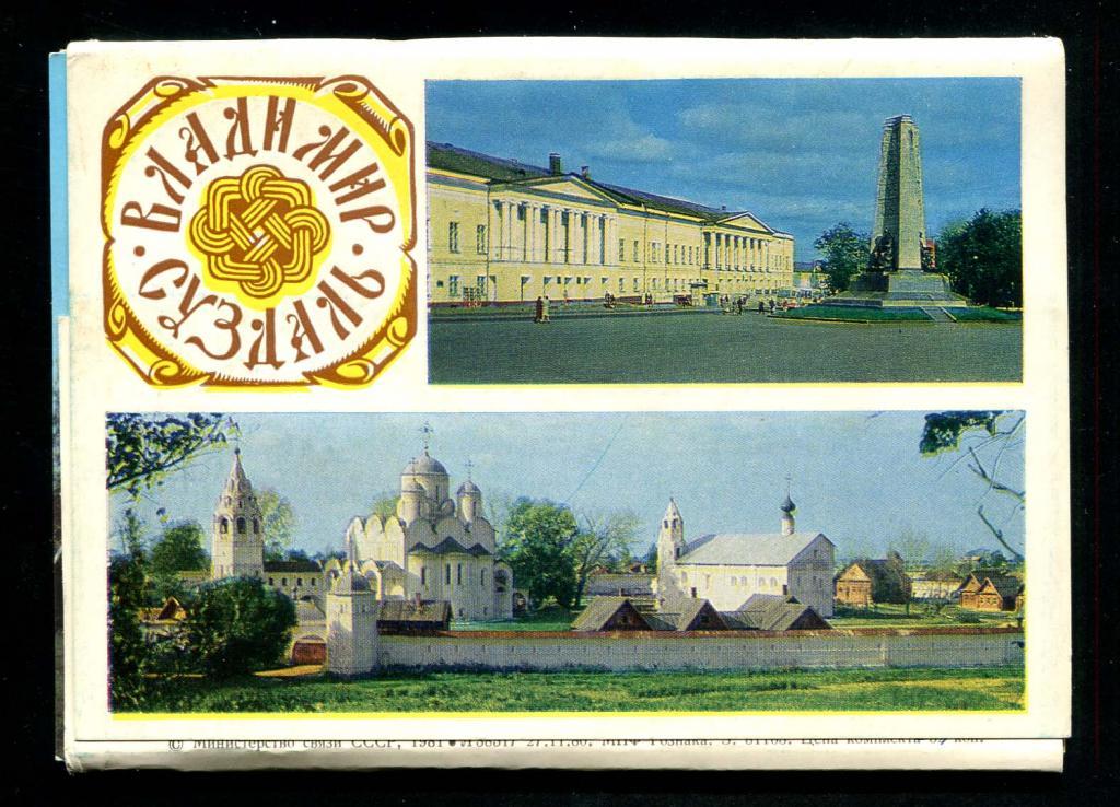Владимир суздаль открытки, вышивкой
