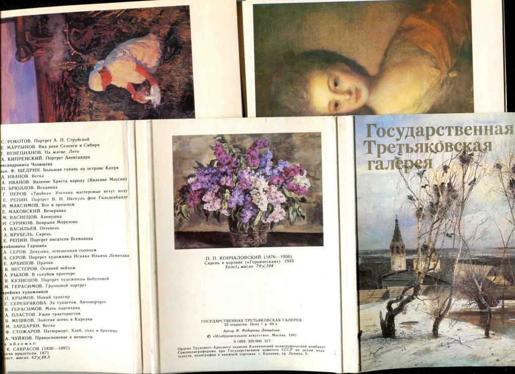 Открытка государственная третьяковская галерея, советские открытки прикольные