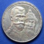 1 рубль 1913 год . ВС . 300 лет Романовых. Хорошая сохранность!