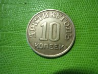 10 копеек 1946 года АРКТИКУГОЛЬ  ШПИЦБЕРГЕН