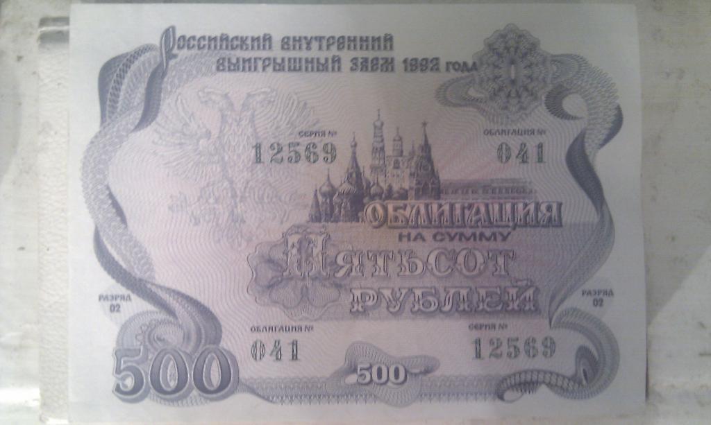 российский внутренний выигрышный заем