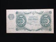 Банкнота 3 рубля 1922 года
