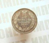 25 копеек 1855 года, буквы СПБ-HI, UNC, яркий штемпельный блеск!!!