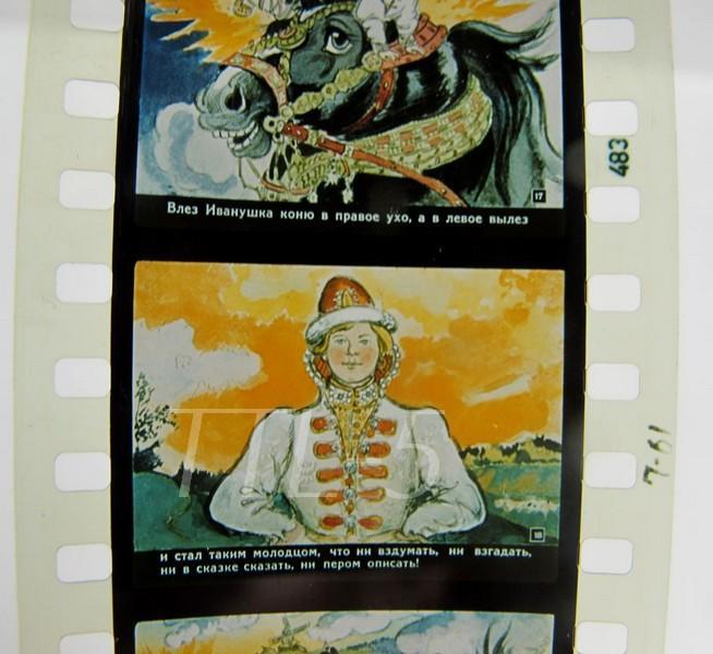 Диафильм Сивка-бурка 1973  пленка ORWO  Художник: Маврина Т.А.