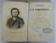 Сочинения Ф.М. Решетникова. 1874 год. С портретом автора. Великолепная книга!