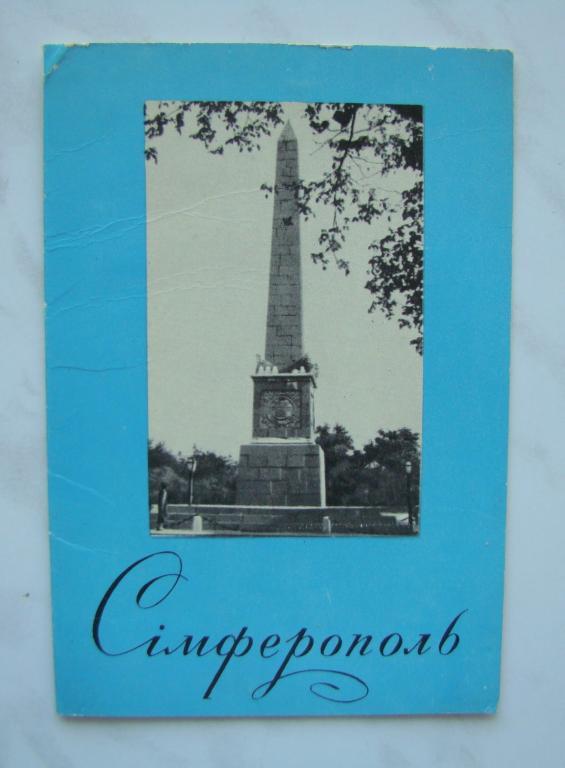 Печать открытки симферополь