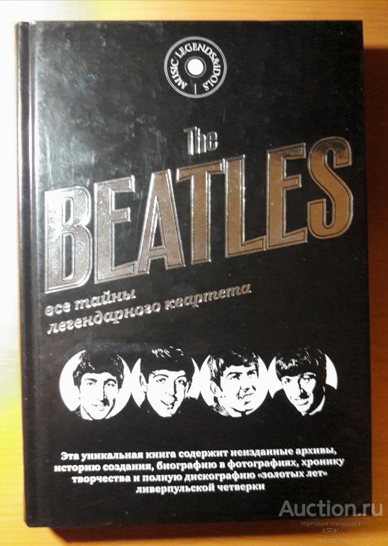 "КНИГА. Битлз.""The BEATLES все тайны легендарного квартета"". НОВАЯ!"