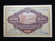 Дальний Восток (ДВР) 500 рублей 1920 года  aUNC