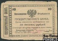 Пятигорско-Баталпашинский отряд Добровольческой армии (Шкуро) 10 рублей 1918  VG K7.9.3 1424