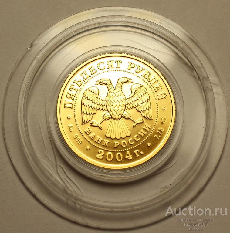50 рублей 2004 год. Знак зодиака: ТЕЛЕЦ. Золото 999 - 7.78 гр!