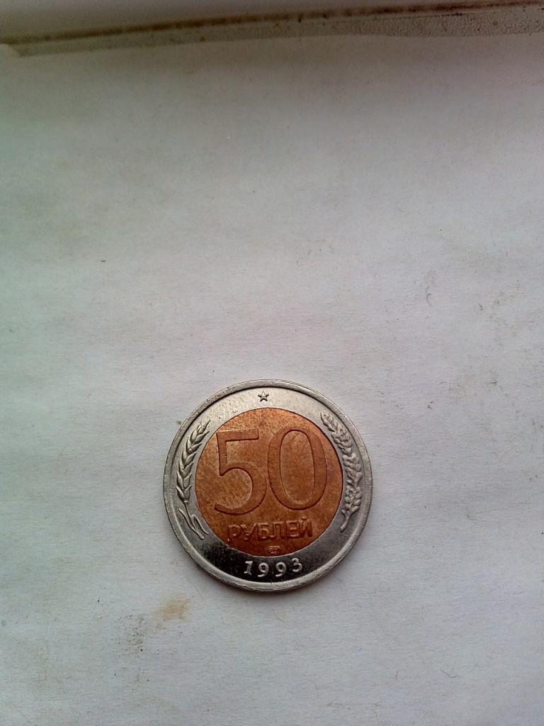 50 рублей перепутка 1992 год мМД. обратная сторона 100 рублей