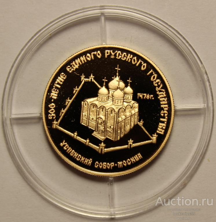 50 рублей 1989 год. Успенский Собор в Москве. Золото 900 - 7.78 грамм.