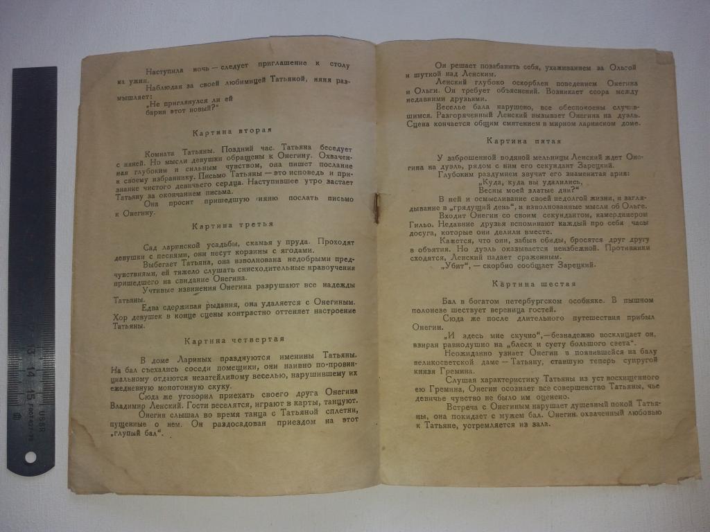 Программка оперы Евгений Онегин. Горьковский театр, 1952 г.
