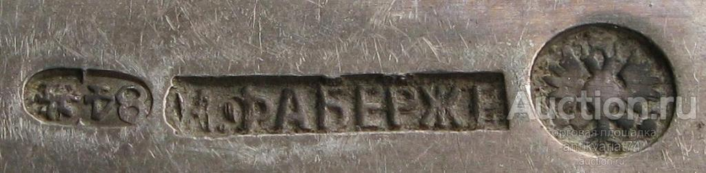 нож десертный серебро 84проба, Россия, Москва, 1880-90гг., К.Фаберже, 32грамма, 160мм