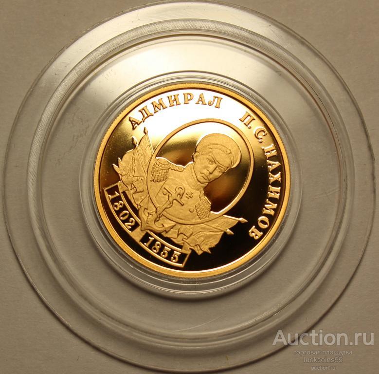50 рублей 2002 года. Адмирал П.С. Нахимов. Тираж: 1500 штук. Золото 900 - 7.78 грамм. Редкость!!!