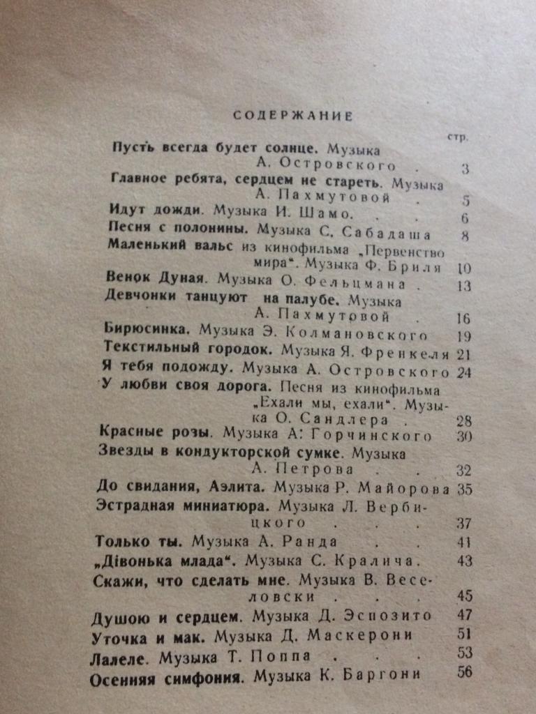 Ноты Любимые эстрадные мелодии для фортепиано. вып.3 Киев Музыка 1964г. тир 15000 58 стр