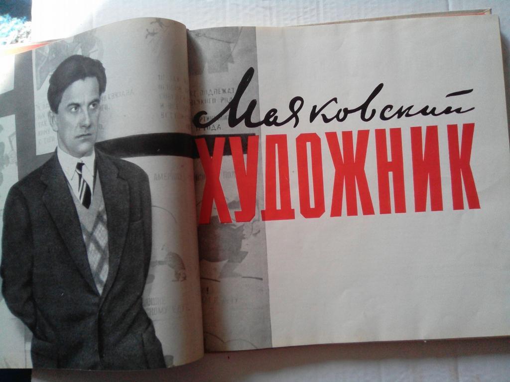 Маяковский художник