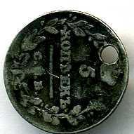 5 копеек 1815 с дырой