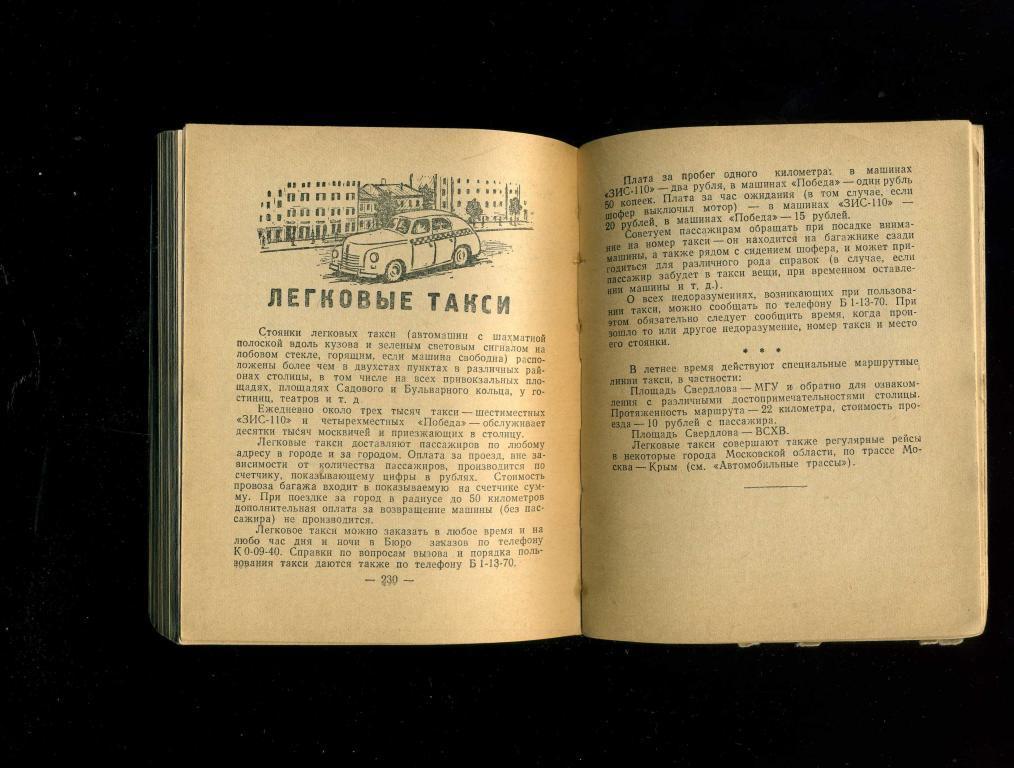 Книга 1956 год Москва справочник для приезжающих