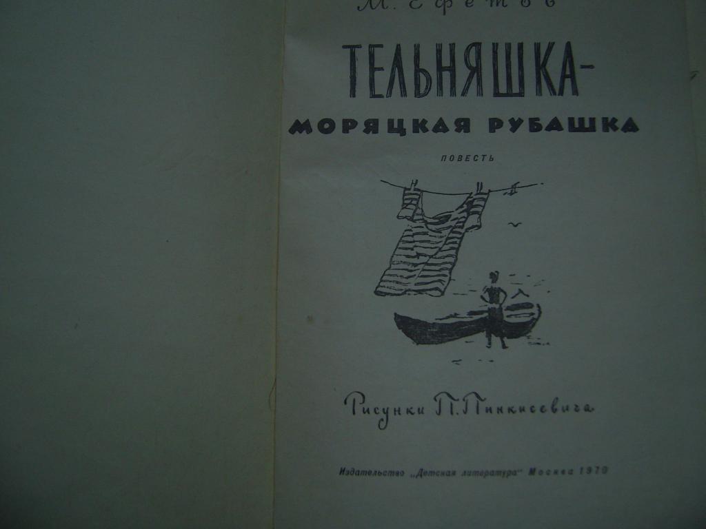 книга Тельняшка - моряцкая рубашка