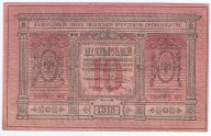 10 рублей 1918 Сибирь Колчак, UNC