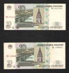 1997г 10 рублей (мод.2004г) ФФ,ЦЦ RRR