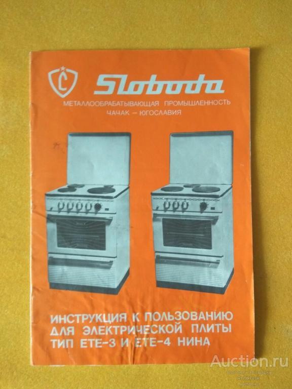 Инструкция, паспорт, гарантийный талон электроплита СЛОБОДА, 1971 г.